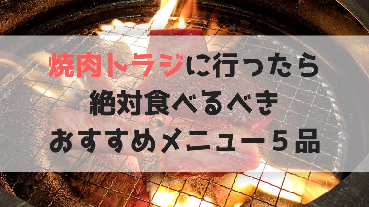 焼肉トラジで絶対食べるべきおすすめメニュー5品!!