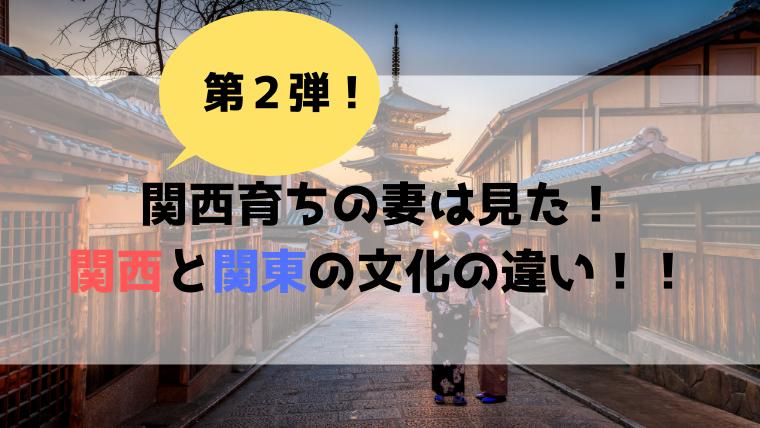 【第2弾】関西育ちの妻は見た!関西と関東の文化の違い!!