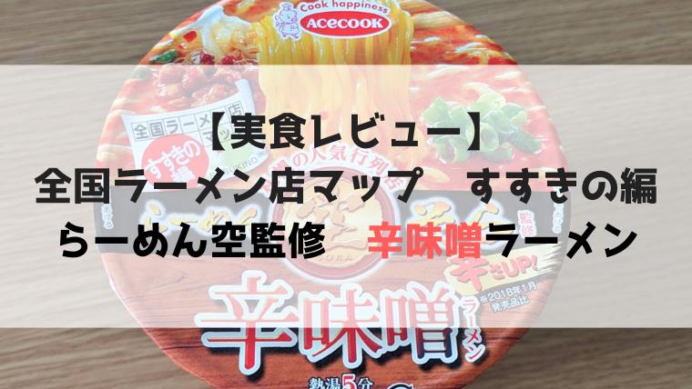 【実食レビュー】全国ラーメン店マップすすきの編 らーめん空監修 辛味噌ラーメン!!