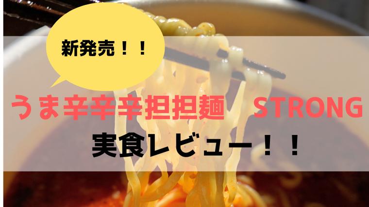 【実食レビュー】マルちゃん正麺 うま辛辛辛担担麺STRONG