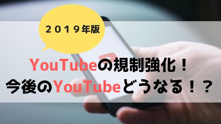 【2019年最新版】今年もYouTubeの規制強化!今後のYouTubeはどうなる!?
