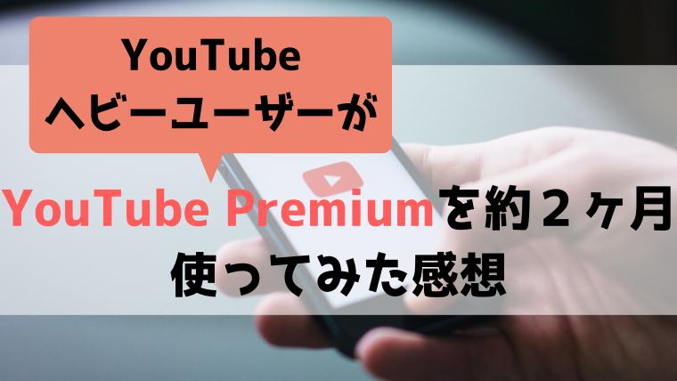 YouTube Premiumを約2カ月使った感想