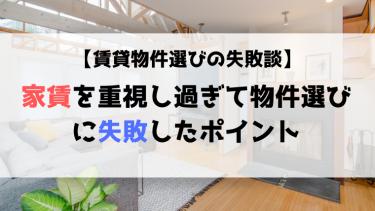 【賃貸物件選びの失敗談】家賃を重視し過ぎて物件選びに失敗したポイント