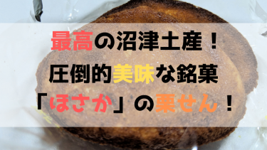 ほさかの栗せんは食べなきゃ損!!ラブライブサンシャインの聖地、沼津の銘菓!