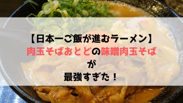 【日本一ご飯が進むラーメン】肉玉そばおとどの味噌肉玉そばが最強すぎた!