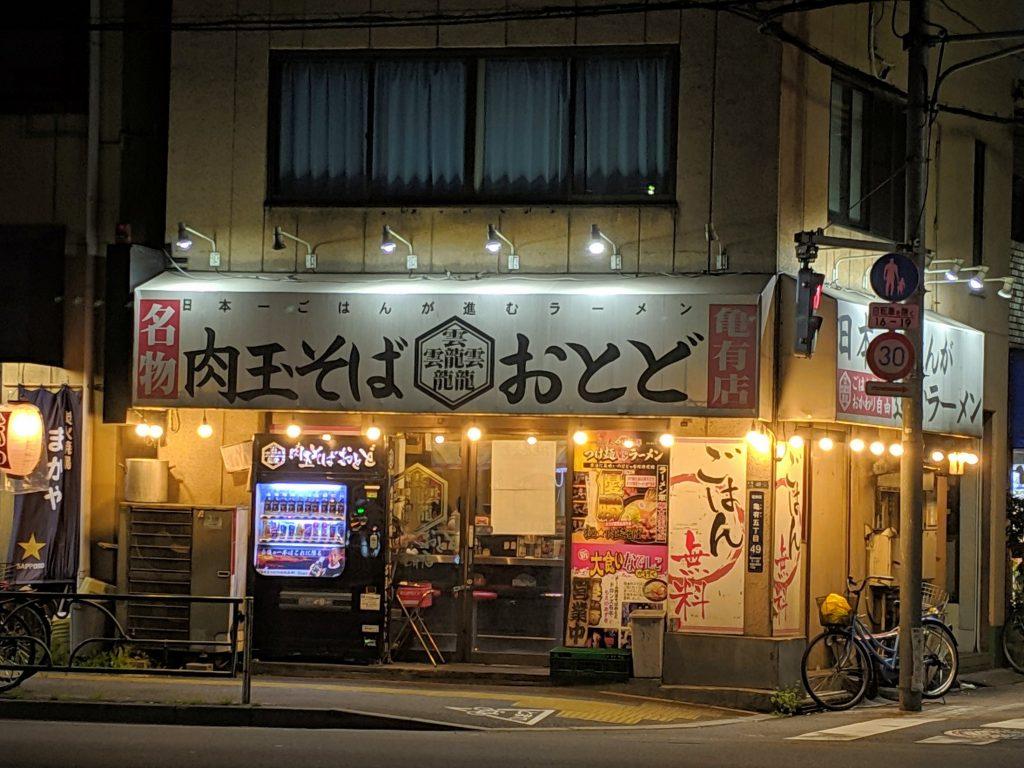 日本一ご飯が進むラーメン 肉玉そばおとど